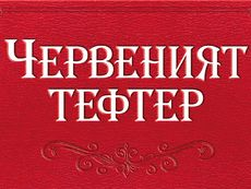 """""""Червеният тефтер"""" – София Лундберг"""