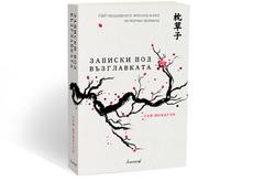 Най-продаваната японска книга за всички времена