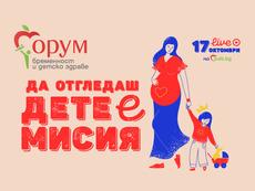 Форум бременност и детско здраве с ново онлайн издание на 17 октомври