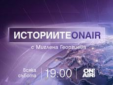 Историите ON AIR разказват за Първото българско правителство