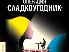 Любовният роман на една страстна читателка