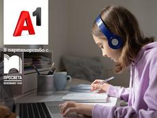 """""""Просвета"""" и А1 предоставят безплатен достъп до e-prosveta.bg за 30 дни"""