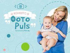 Фотоконкурс на Puls.bg търси най-харесваните бъдещи и настоящи майки