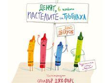 Две интересни книги за деца