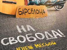 """""""На свобода!"""" – Агнеш Месьой"""