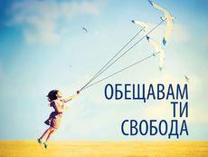 """Обещавам ти свобода"" – Лоран Гунел"