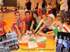 Малки шампиони в танца канят децата на безплатен урок
