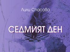 """""""Горкият Уили"""" – разказ от Лили Спасова"""