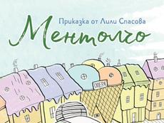 """""""Ментолчо"""" – приказката, която обикват и малки, и големи"""