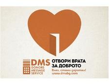 Скок на онлайн даренията в платформата DMS