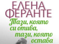 """""""Тази, която си отива, тази, която остава"""" – Елена Феранте"""