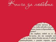 Най-красивото обяснение в любов за Свети Валентин
