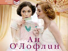 """""""Кафе в балната зала"""" – Ан О'Лофлин"""