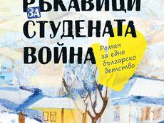 """""""Ръкавици за студената война"""" – Румяна Захариева"""