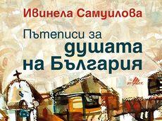 Мистични кътчета от България с дълбоки послания