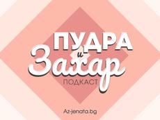 """Az-jenata.bg започва подкаста """"Пудра и захар"""""""