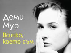 """Деми Мур излива душата си в автобиографичната книга """"Всичко, което съм"""""""