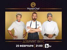 MasterChef България се завръща с петото си издание