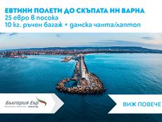 """""""България Еър"""" със самолетни билети по 25 евро между София и Варна"""
