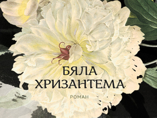 """""""Бяла хризантема"""" – Мери Лин Брахт"""