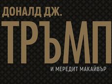 Най-знаковите книги на Доналд Тръмп на български