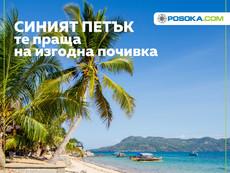 Петъкът на ниските цени идва и с големи намаления на екскурзиите в Posoka.com
