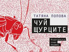 """""""Чуй щурците"""" – Татяна Попова"""