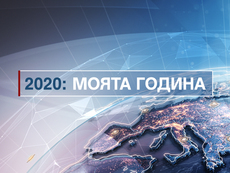 2020 през погледа на едни от най-знаковите българи