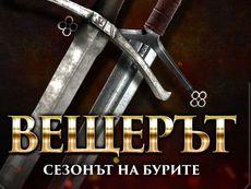 """""""Сезонът на бурите"""" – Анджей Сапковски"""