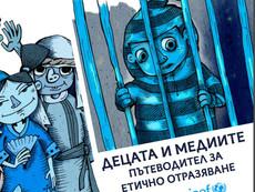 Представиха първия Пътеводител за етично отразяване на децата в медиите