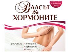"""""""Валсът на хормоните"""": най-продаваната здравна книга в Русия"""