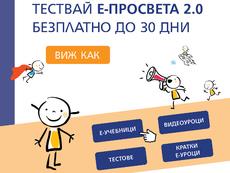 """30 дни безплатен достъп до платформата е-просвета предлагат от А1 и """"Просвета"""""""