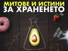 """""""Митове и истини за храненето"""" – Йордан Стефанов"""