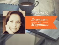 """Az-jenata.bg стартира нова рубрика – """"Дневникът на Мартина"""""""