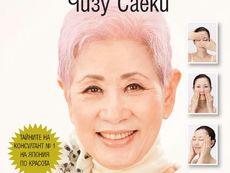 """""""Японската революция в грижата за кожата"""" – Чизу Саеки"""