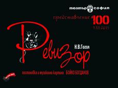 """Ще се смеем с """"Ревизор"""" на Гогол за 100-тен път в Театър """"София"""""""