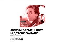 """Актрисата Весела Бабинова е специален гост на """"Форум бременност и детско здраве"""""""