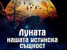 Как влияе Луната на зодията ни