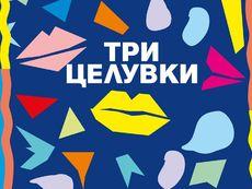 """""""Три целувки"""" – Катрин Панкол"""