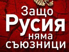 """""""Защо Русия няма съюзници"""" – Николай Стариков"""