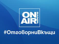Позитивни новини в надпревара със страха – по Bulgaria ON AIR