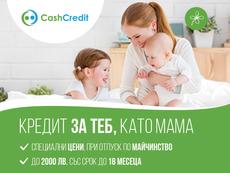 Преференциално кредитиране при отпуск по майчинство
