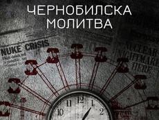 """""""Чернобилска молитва"""" от Светлана Алексиевич"""