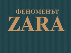 """""""Феноменът Zara"""" – историята на най-богатия европеец Амансио Ортега"""