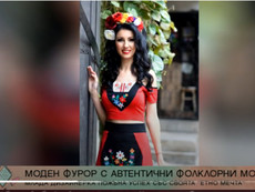 Българска етно колекция направи фурор