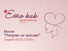 """Красиви идеи за грим и прическа за Свети Валентин в новия епизод на """"Ето как"""""""