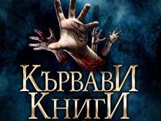 Кървави книги