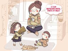 """Как да стана """"мързелива майка"""" и ползите за детето"""