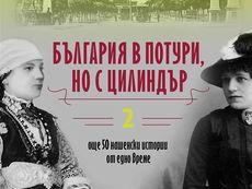 Любопитни подробности за живота на видни български писатели и политици