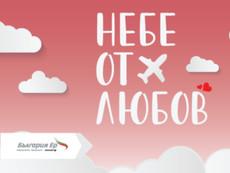 """""""България Ер"""" подарява небе от любов за Св. Валентин с билети на промоция"""